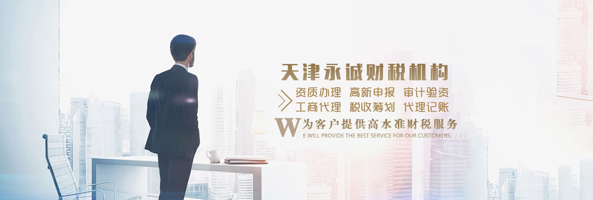天津納稅籌劃,天津會計外包,天津代理記賬